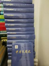 中华民国史(全十六册) 未开封
