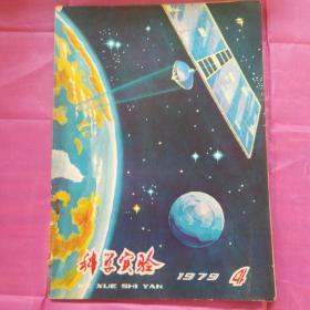 科学实验1979.4