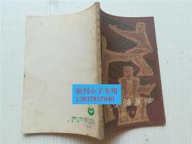 气功强身法 修订本  蒋敏达 王崇行 徐定海编  上海教育出版社