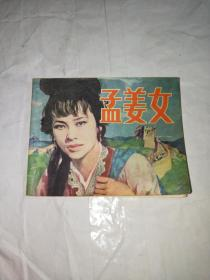 孟姜女 连环画