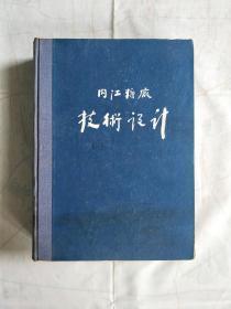 内江糖厂 技术设计1955