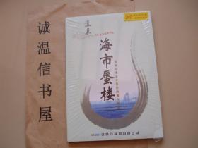海市蜃楼有史以来公开发行的海市蜃楼DVD【未拆封】