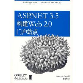 ASP.NET 3.5构建Web 2.0门户站点