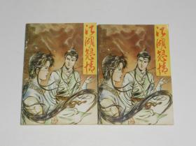 老武侠--江湖怨情(上下册) 1993年