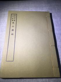 《竟山乐录》 艺文印书馆印行影印