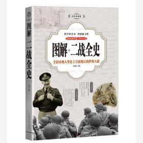 二战全史 (全彩印刷 图解版)