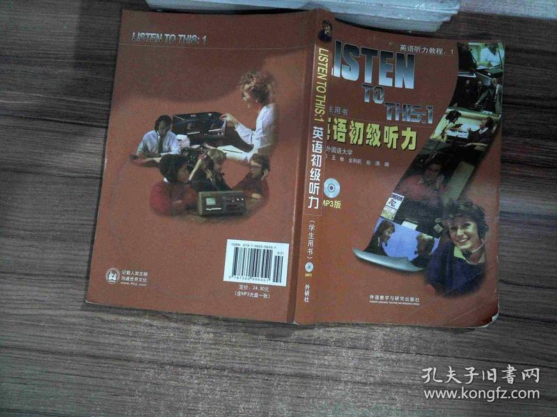 英语初级听力(学生用书)(有笔记有盘