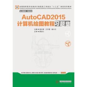 AutoCAD 2015计算机绘图习题集