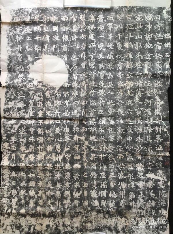 清拓本李邕楷书名品《端州石室记》