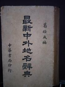 最新中外地名辞典【精装本】1
