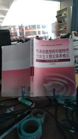 9787040432022 毛泽东思想和中国特色社会主义理论体系概论(2015年修订版)