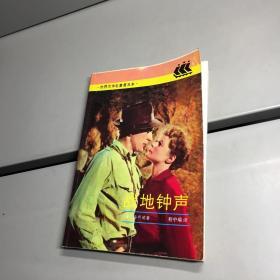 战地钟声(全译本):世界文学名著普及本