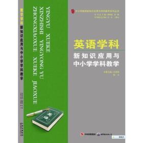 英语学科新知识应用与中小学学科教学