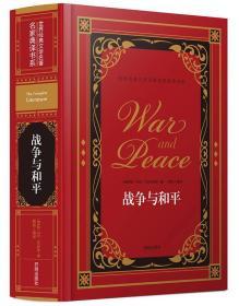 世界经典文学名著名家典译书系:战争与和平 精装