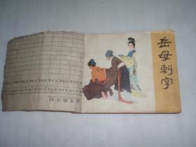 岳母刺字(岳传之三)