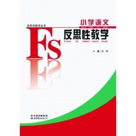 小学语文反思性教学/反思性教学丛书