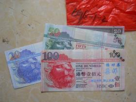 香港上海汇丰银行~~港币~练功券票样~一套4枚