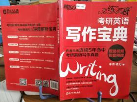 9787553629186 新东方 恋练有辞 考研英语写作宝典