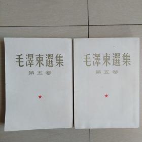 毛泽东选集(竖版第五卷)两册合售。