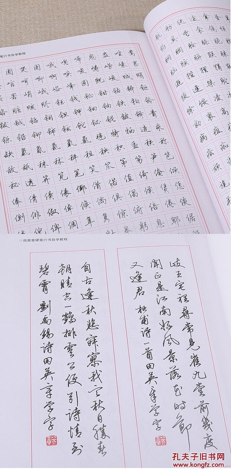 华夏万卷 田英章给你讲书法 硬笔行书图片