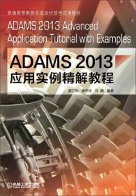 9787111491163ADAMS 2013应用实例精解教程