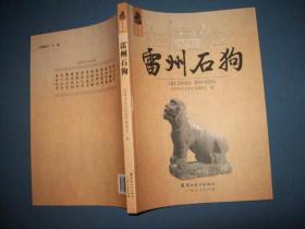 雷州石狗-雷州历史文化丛书-16开