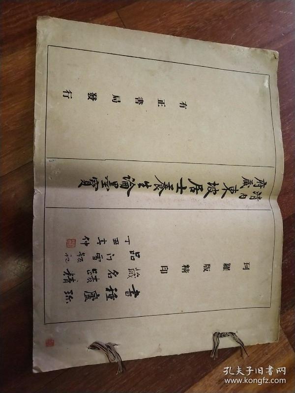 程门雪收藏,批注书,《清内府藏东坡居士养生论墨宝》著名中医专家,收藏家程门雪题跋
