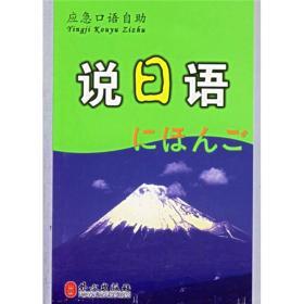 应急口语自助:说日语
