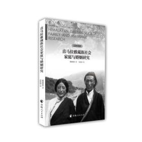 喜马拉雅藏族社会家庭与婚姻研究