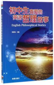 初中生喜爱的英语哲理故事好的初中郑州图片