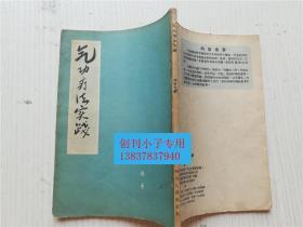 气功疗法实践  刘贵珍著 河北人民出版社 1958年印刷