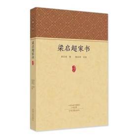 家藏文库:梁启超家书 一封有温度的信