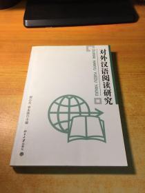 对外汉语阅读研究——中山大学国际交流学院学术书系之一