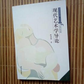 现代艺术学导论(第1辑)陈池瑜签名