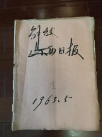 BZ0001 解放日报·1963年5月原报合订本