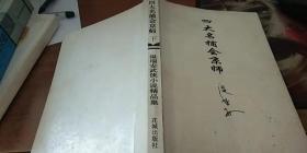 四大名捕会京师(下)