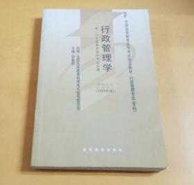 全国高等教育自学考试指定教材行政管理专业(专科):行政管理学(2005年版)