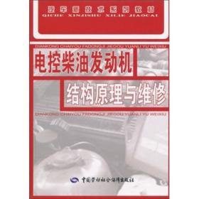 【正版未翻阅】电控柴油发动机 结构原理与维修
