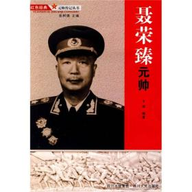 元帅传记丛书 :聂荣臻元帅