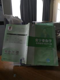 9787568209410 张宇带你学高等数学·同济七版(上册)