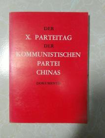 中国共产党第十次全国代表大会文件汇编  (15幅历史珍贵图片)    德文版