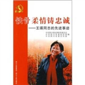 铁骨柔情铸忠诚:王瑛同志的先进事迹