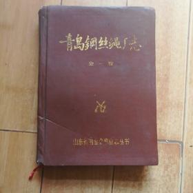 青岛钢丝绳厂志(1959——1985)全一卷