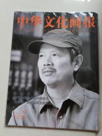 中华文化画报2014.9