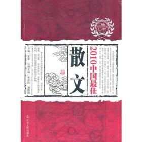 《2010中国最佳散文》
