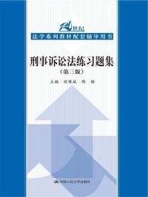 刑事诉讼法练习题集(第三版)(21世纪法学系列教材配套辅导用书)