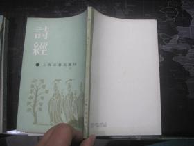 《大学、中庸、论语》《孟子》《诗经》《书经》《礼记》【5册】按世界书局36年版影印