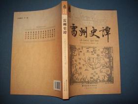雷州史谭-雷州历史文化丛书-16开