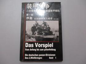 装甲战争:第一 序曲 从初始到波兰战役