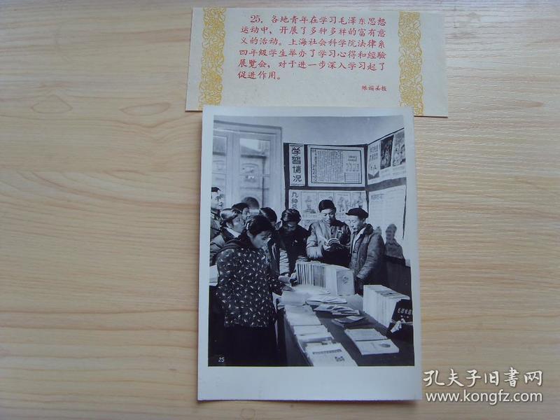 老照片:【※1960年,上海社会科学院法律系,学习心得展览会※】